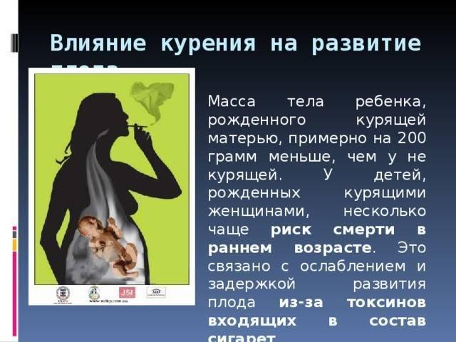 Все, что необходимо знать о курении во время беременности