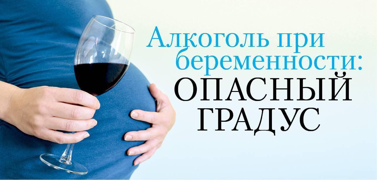 Как влияет алкоголь на зачатие?