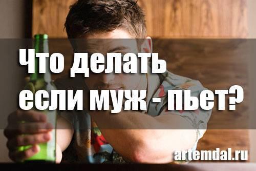 Муж-алкоголик: уйти или остаться ⇒ блог ярослава самойлова