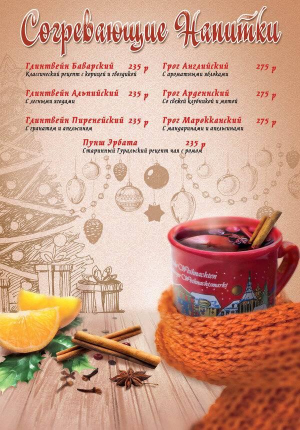 Как приготовить грог и три правила приготовления грога - грог - напитки - мои любимые рецепты