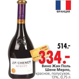 Вино жан поль шене (j.p. chenet): краткое описание и отзывы