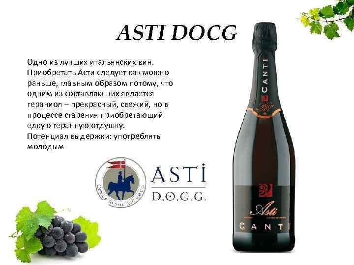 Обзор вина асти мартини