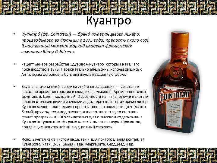 Куантро ликер: что это такое, как и с чем пить, рецепт для приготовления в домашних условиях апельсинового cointreau