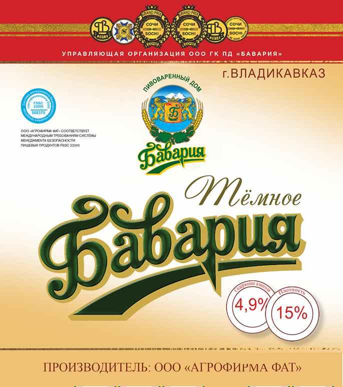 Пиво бавария: история, вкусы, интересные факты