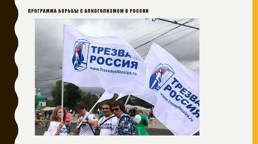 Борьба с алкоголизмом - «московский доктор»