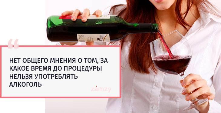 «ботокс» и алкоголь – можно ли пить и сколько нельзя употреблять после уколов 2020