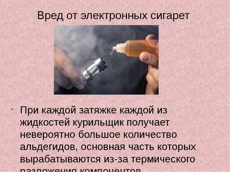 В чем преимущество электронной сигареты. азбука вейпинга: плюсы и минусы (преимущества и недостатки) электронных сигарет