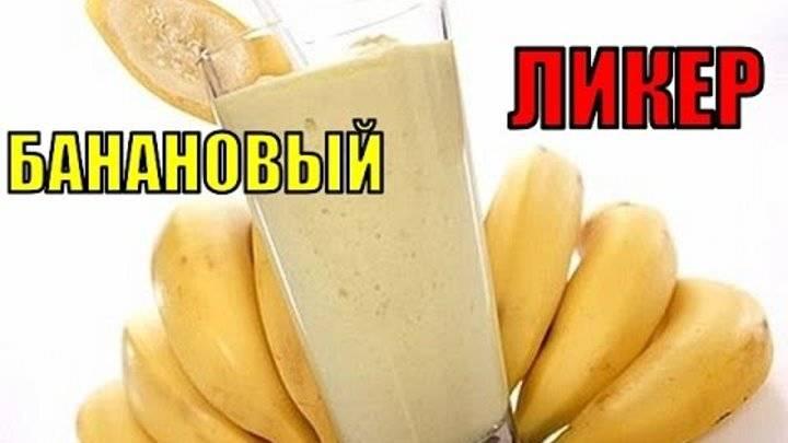 Как приготовить банановый ликер, настойку