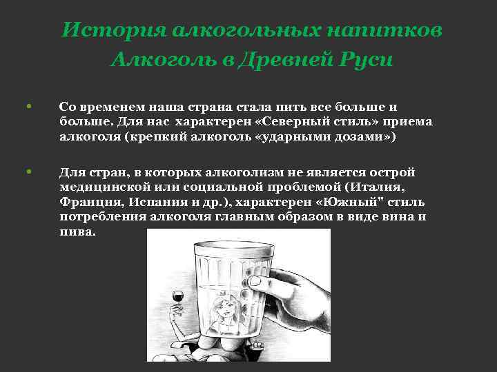 История возникновения и разновидности водки (классификация и отличительные особенности в различных странах)