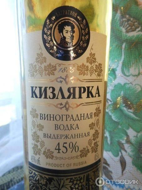 Обзор водки виноградной Кизлярки