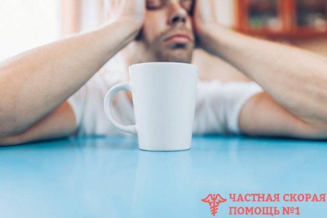 Панические атаки с похмелья: причины, симптомы, лечение
