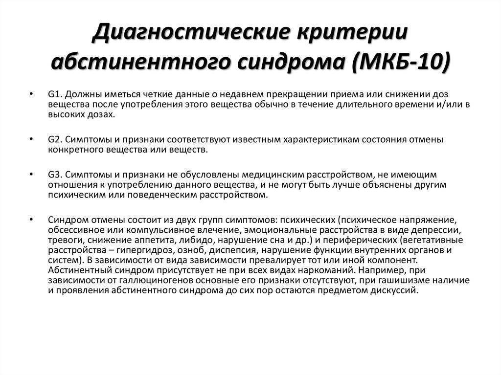 Мкб-10 онлайн, коды заболеваний, расшифровка диагнозов