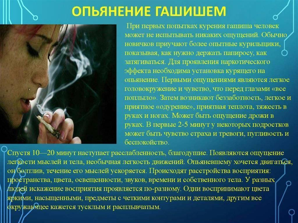 Вред курения марихуаны для мужчин и подростков – симптомы и последствия