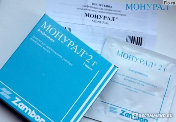 Монурал— инструкция поприменению при цистите, отзывы