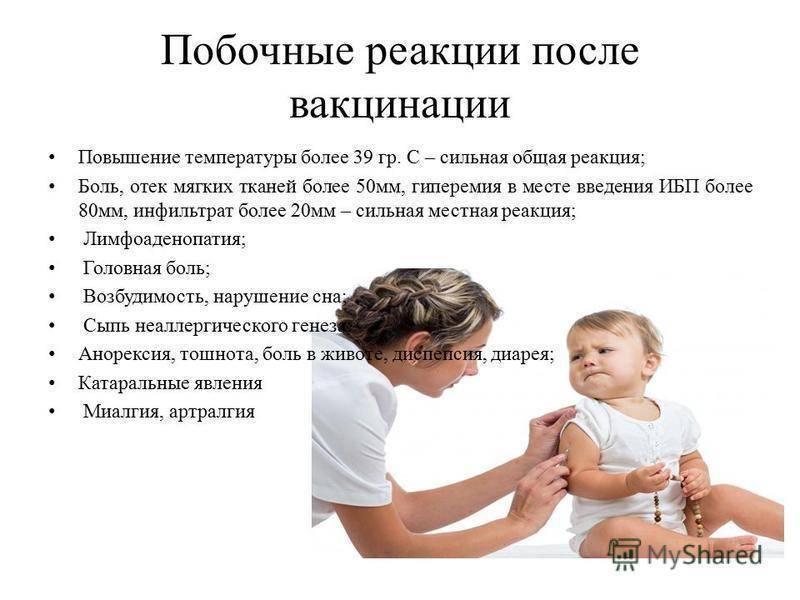 Можно ли после прививки от дифтерии пить алкоголь | все о прививках
