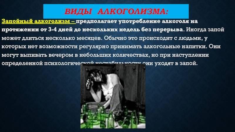 Хронический алкоголизм и бытовое пьянство