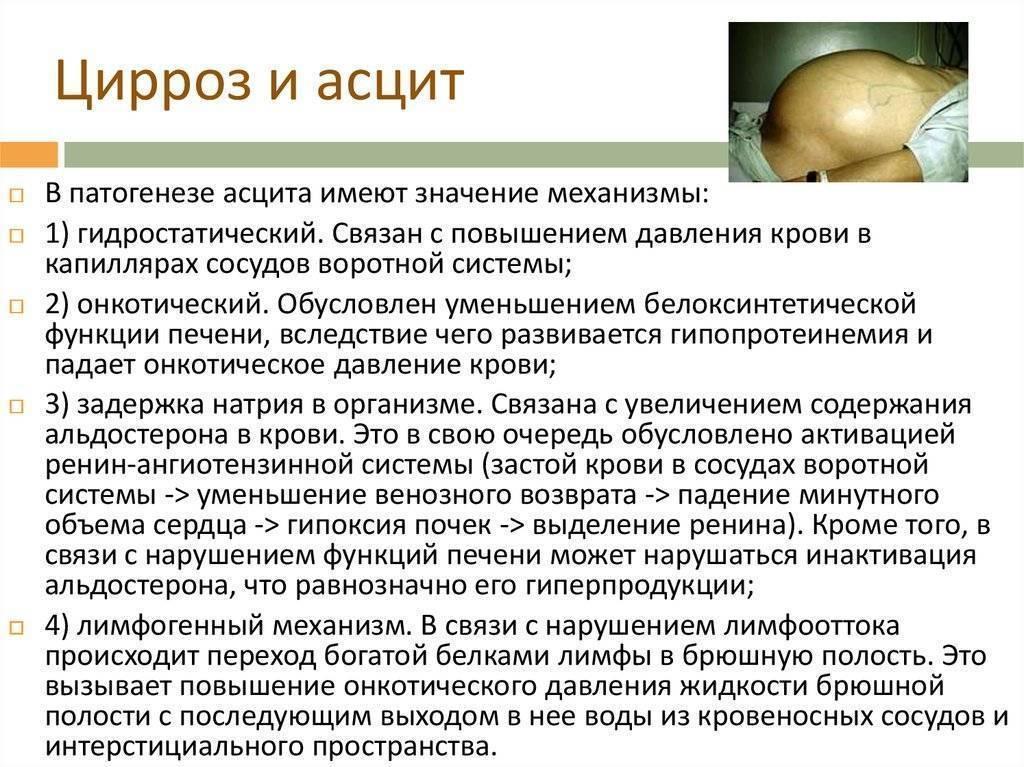 Какая температура при болезни печени