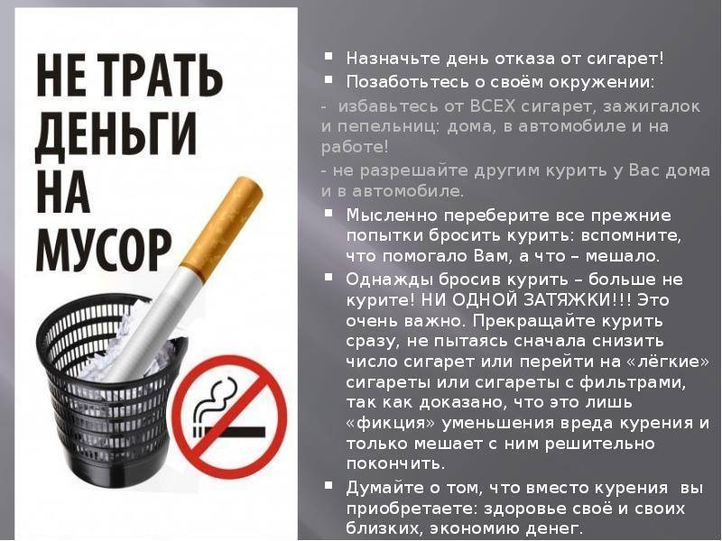 Сигареты захарова: инновационный метод борьбы с курением