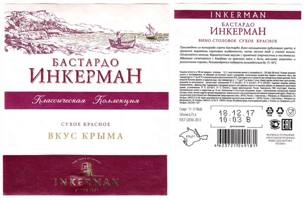 """Вино """"массандра бастардо"""" ликерное выдержанное красное 0,75л крепость 16% (вино), купить в интернет-магазине «вино-сити»"""