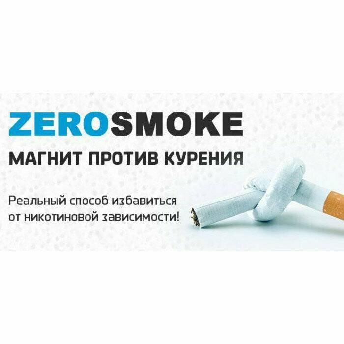 Биомагниты против курения zerosmoke — принцип работы и отзывы