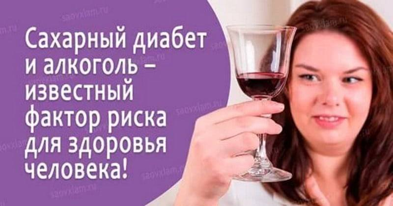 Диабет и алкоголь: последствия, можно ли употреблять спиртное при 1 и 2 типе сахарного диабета