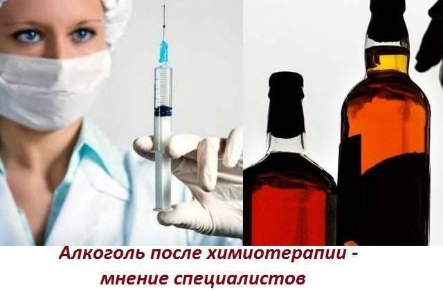 Можно ли пить алкоголь до и после химиотерапии