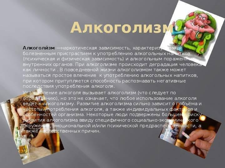 Деградация личности при алкоголизме. симптомы и признаки | vrednuga.ru