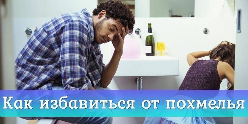 Как быстро избавиться от жуткого похмелья в домашних условиях