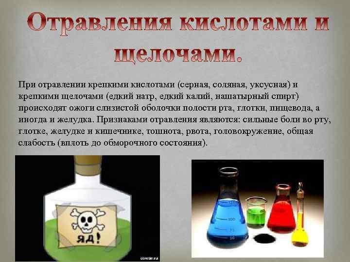 Изопропиловый спирт: состав и сферы применения