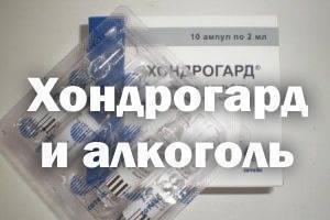 Хондрогард и алкоголь совместимость - про суставы