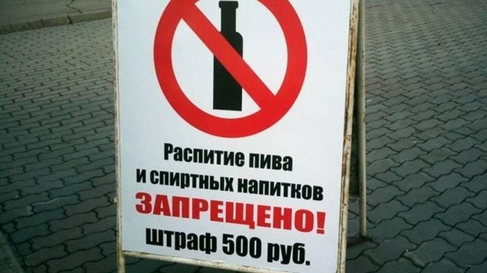 Ответственность за распитие алкогольных напитков в общественных местах