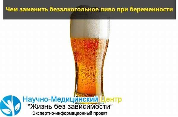 Чем заменить пиво и избавиться от зависимости