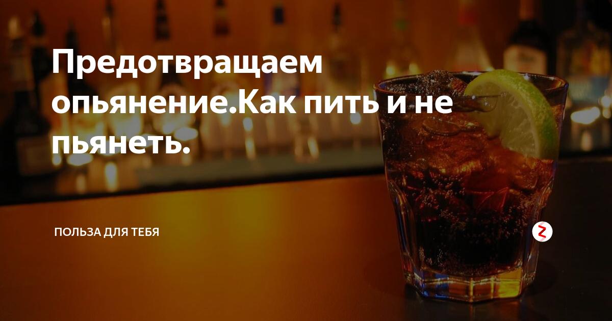 Как быстро опьянеть даже от небольшого количества спиртного