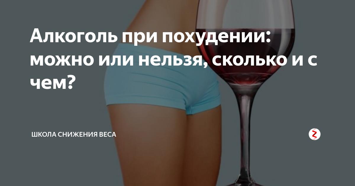Какой алкоголь разрешен при похудении