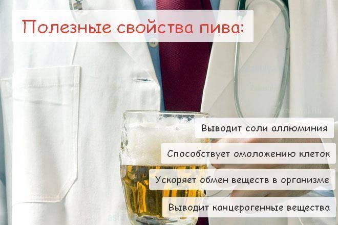 Лечение кашля безалкогольным пивом