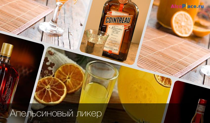Рецепты апельсинового ликера для домашнего приготовления, лучших коктейлей