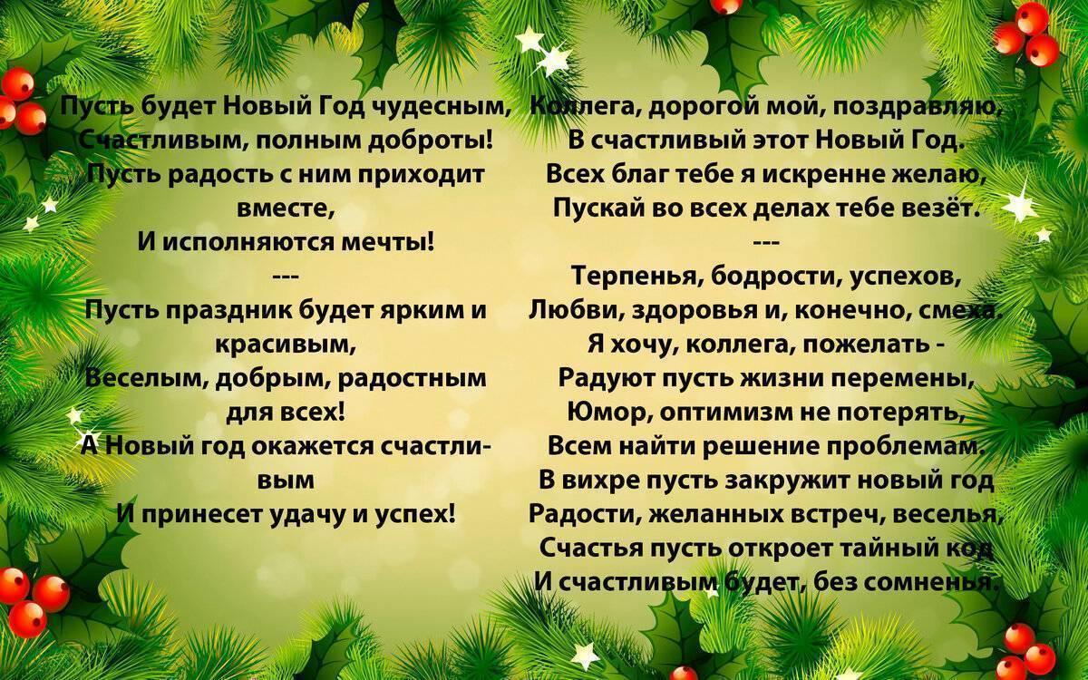 Красивые поздравления с новым годом в стихах и прозе