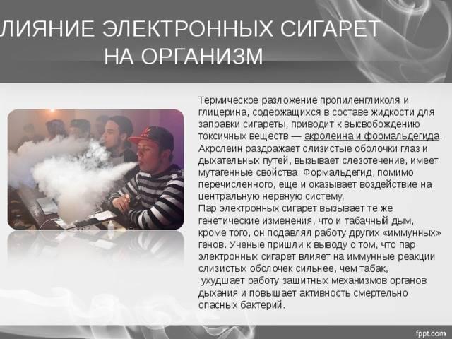 Почему появляется кашель при курении электронной сигареты?