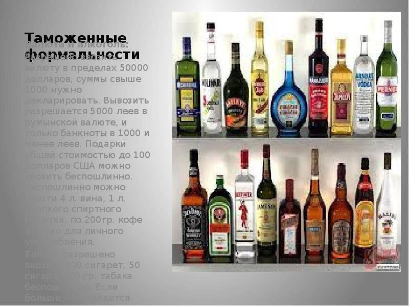 Из зарубежья в россию: сколько алкоголя можно ввозить