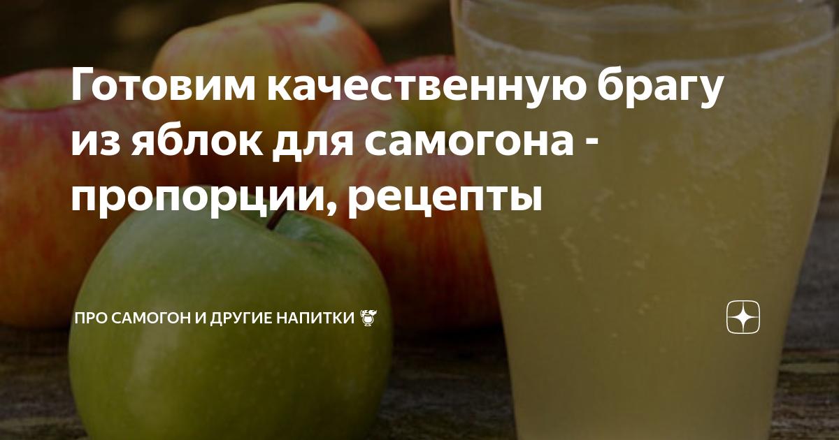 Самогон из яблок — рецепт приготовления в домашних условиях