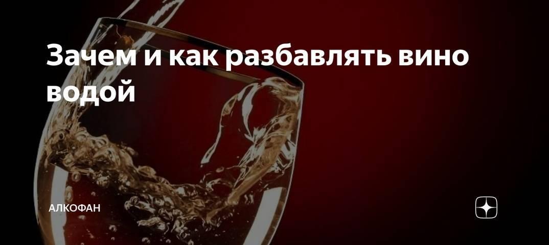 Сколько воды нужно для вина