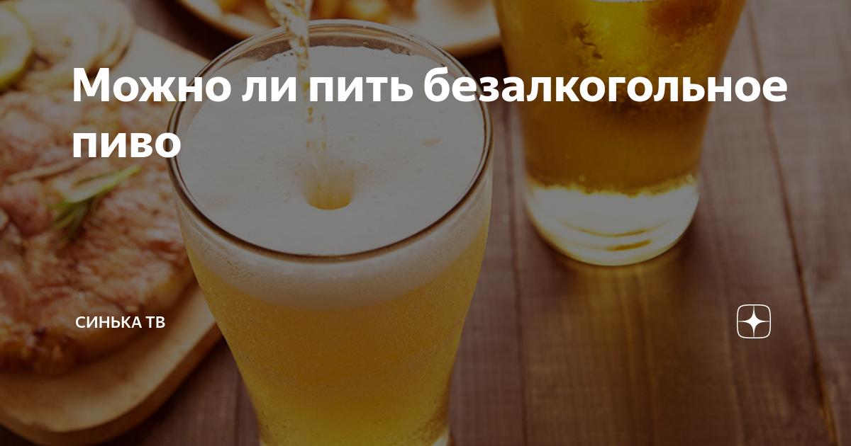 Можно ли без последствий пить безалкогольное пиво за рулем?