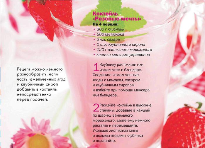 Молочный коктейль: 27 рецептов + 8 секретов приготовления