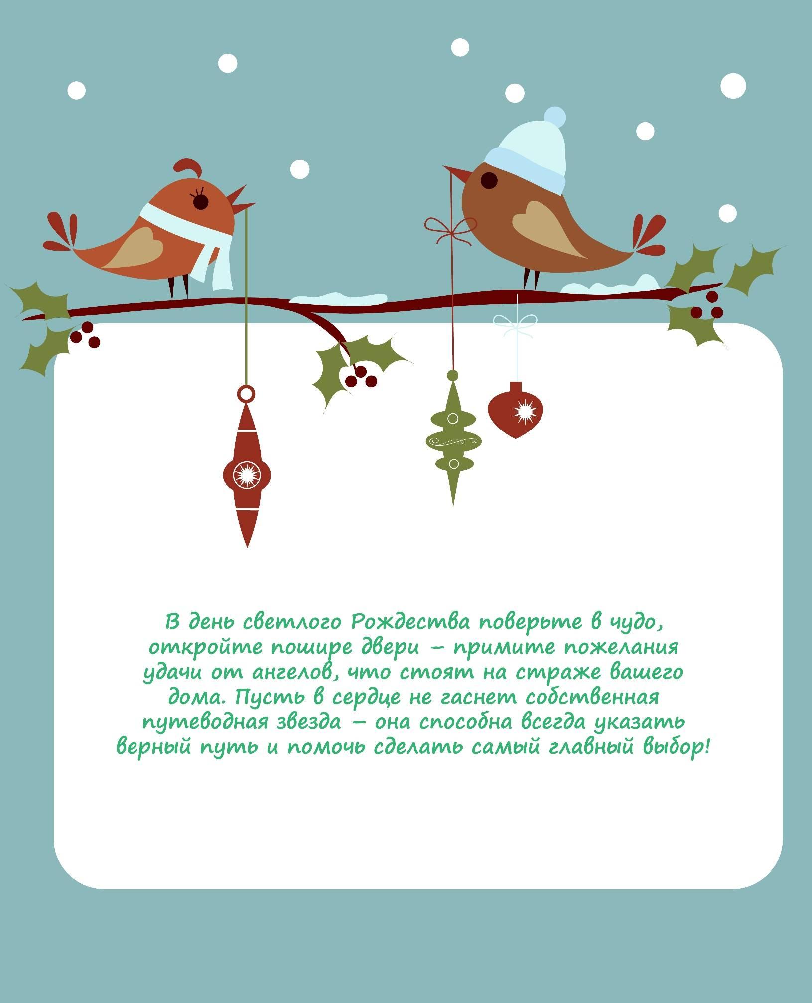 Рождественские тосты | корпоративус