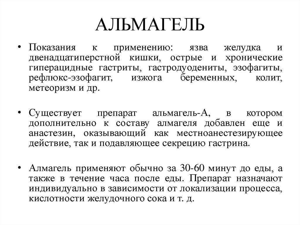 Альмагель: инструкция по применению, цена, отзывы, аналоги, для чего
