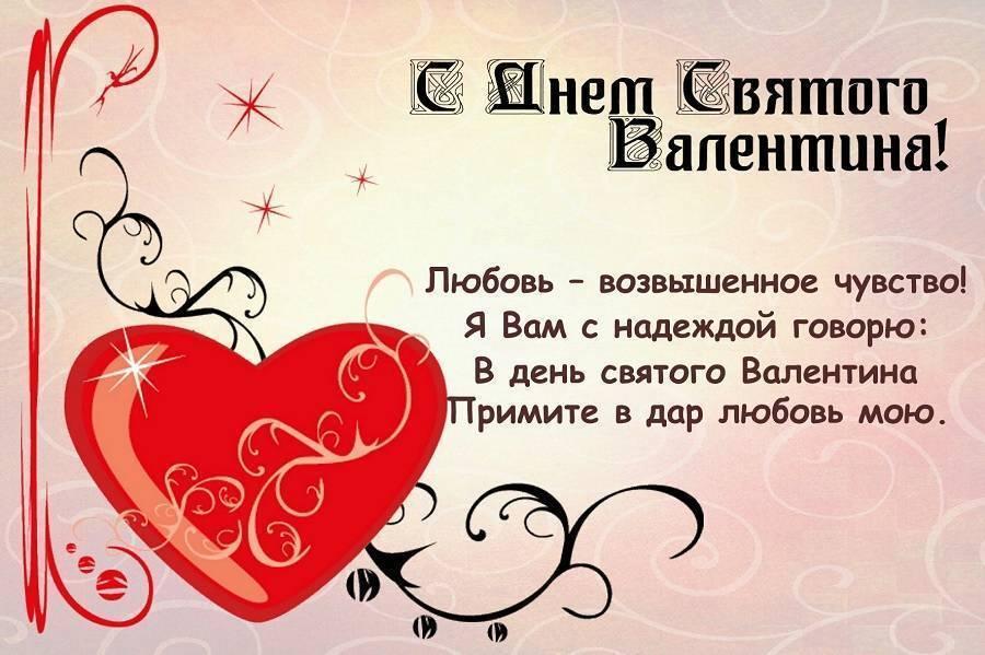 День святого валентина (14 февраля, день всех влюбленных) в 2021 году: какого числа отмечают, дата и история праздника