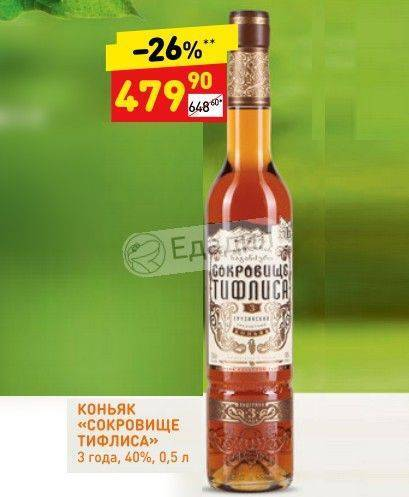 Коньяк «сокровище тифлиса» — качество и традиции грузинских виноделов