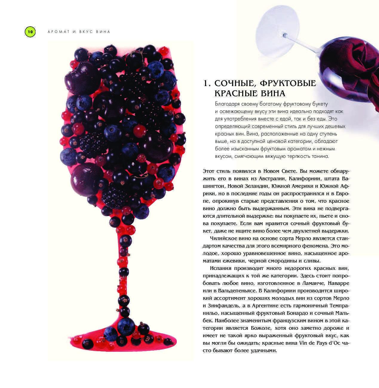 Ежевичное вино: простой рецепт, из ежевики, в домашних условиях