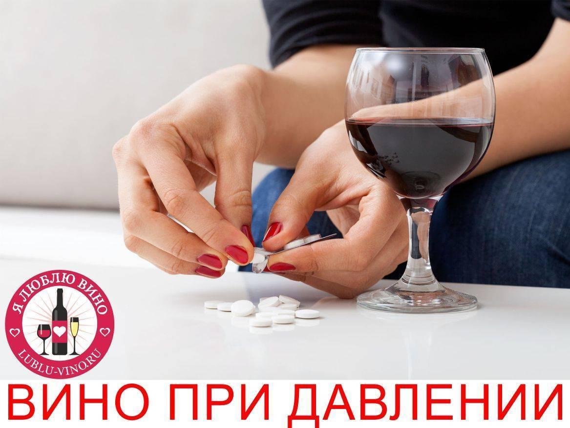 Красное вино и давление: какое влияние оказывает
