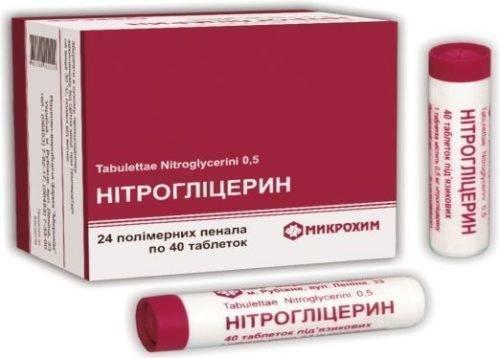 Нитроглицерин (nitroglycerin) и алкоголь: смертельная доза, последствия и совместимость, летальный исход, можно ли принимать?